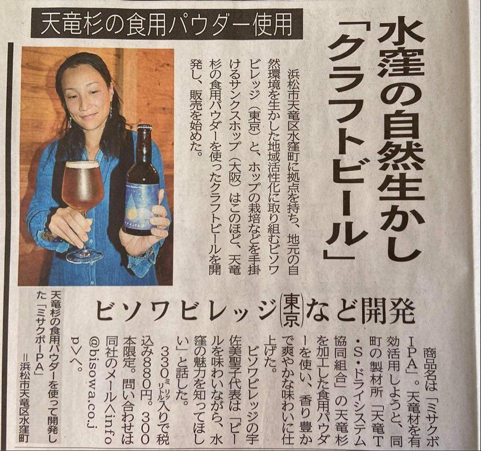 「BISOWA VILLAGE」(ビソワビレッジ、静岡県浜松市水窪町)とTHANKS HOPで共同開発したミサクボIPAが各新聞で紹介されました。