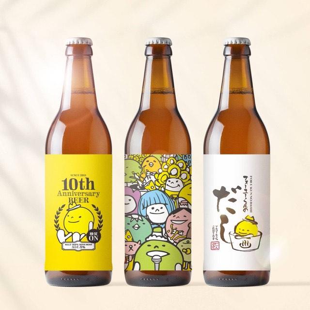 #018 BHF 10th Anniversary Beer
